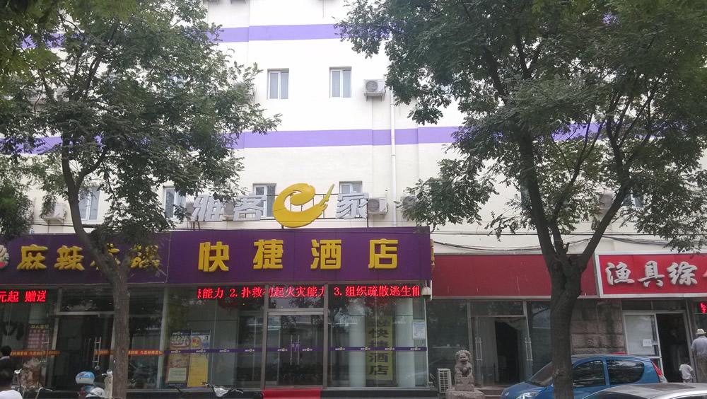石家庄省二院店