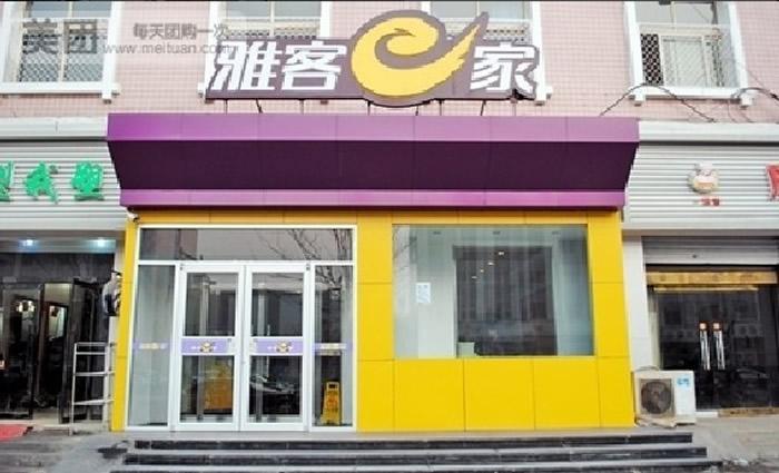石家庄红旗大街店