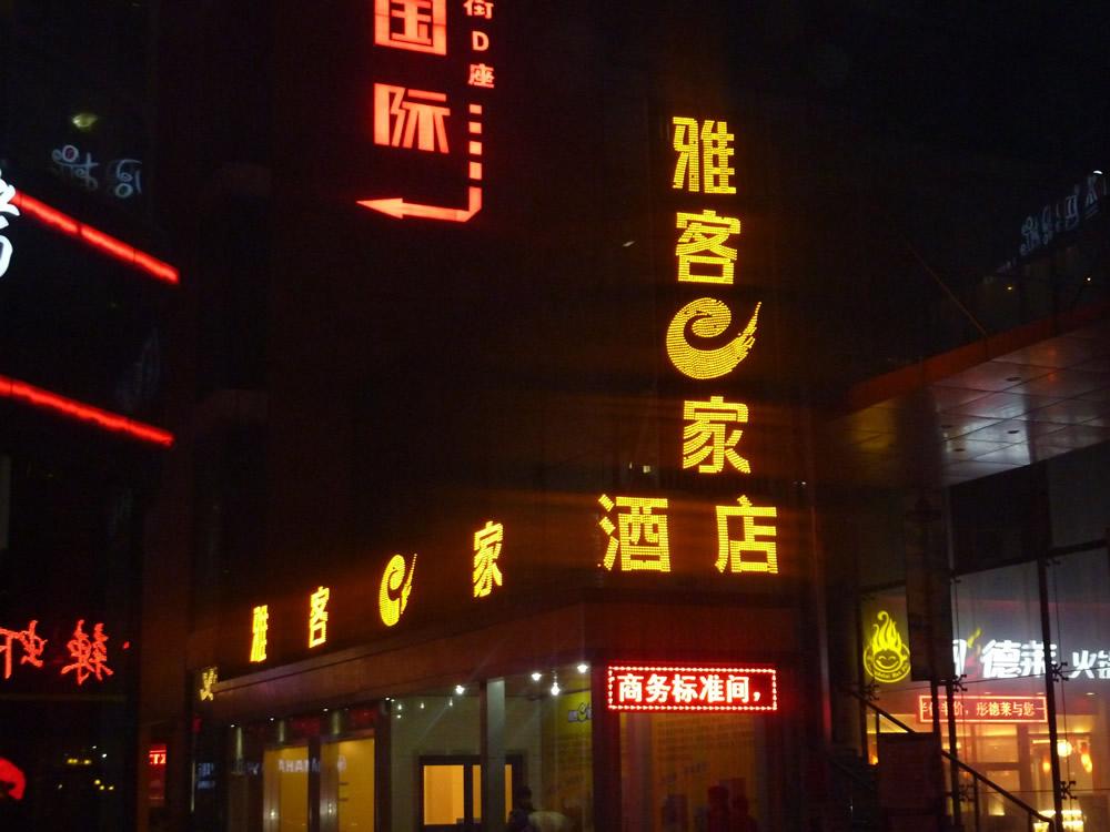 石家庄南花园店A座