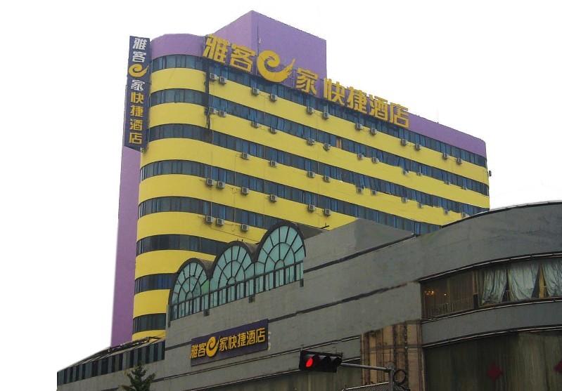 石家庄新火车站店