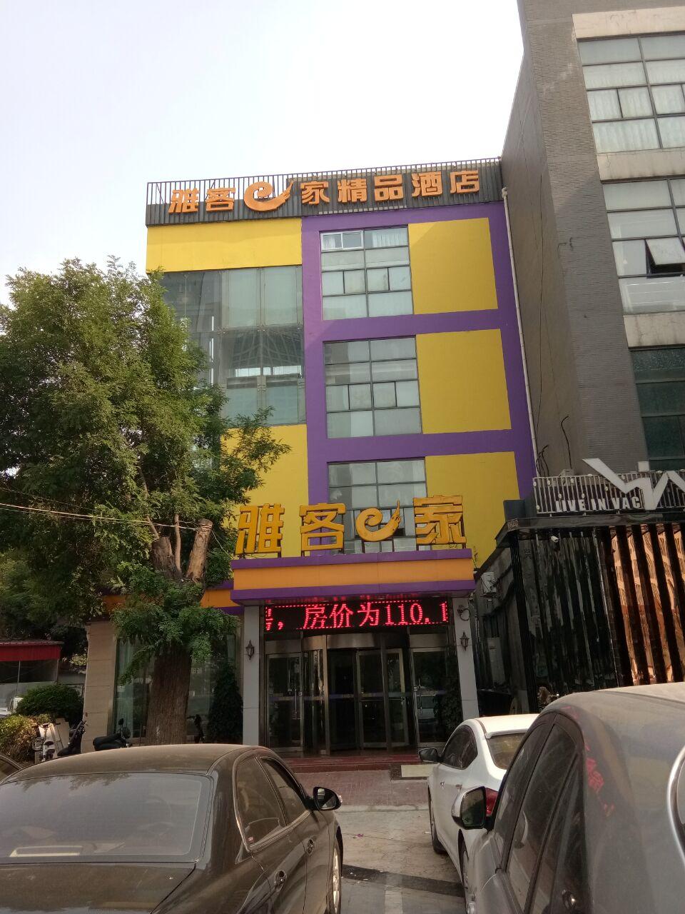 雅客e家精品酒店南花园F座