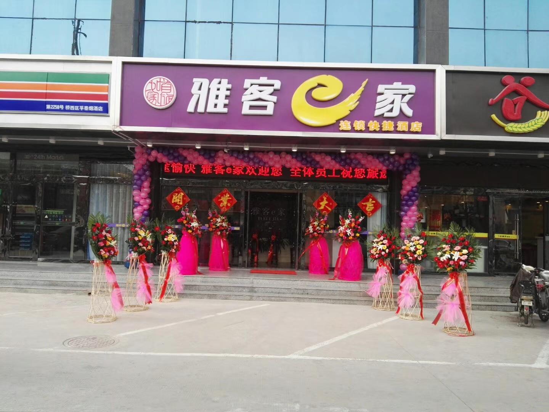 雅客e家火车站西广场店