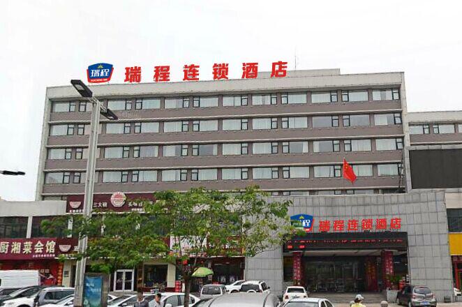 安阳火车站店
